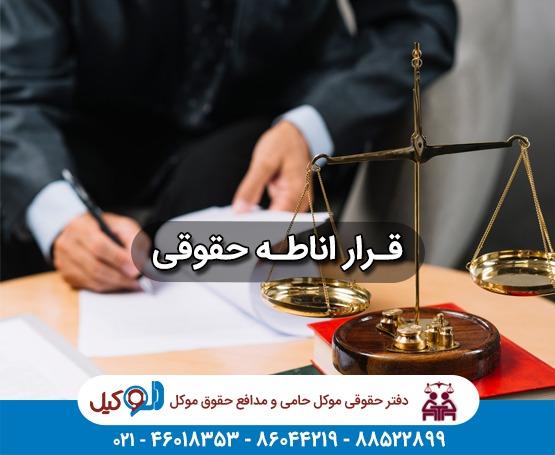 قرار اناطه حقوقی