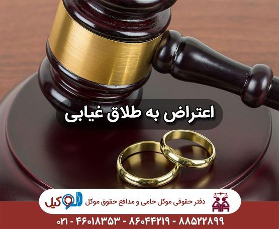 اعتراض به رای طلاق غیابی