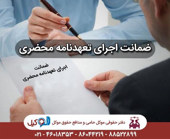 ضمانت اجرای تعهد نامه محضری