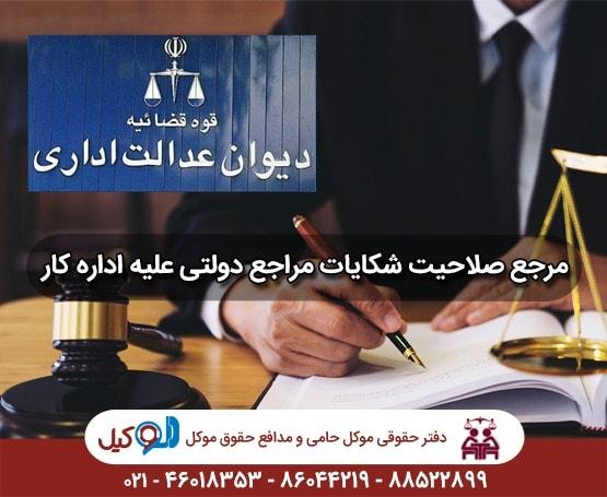 مرجع صلاحیت شکایت مراجع دولتی علیه اداره کار
