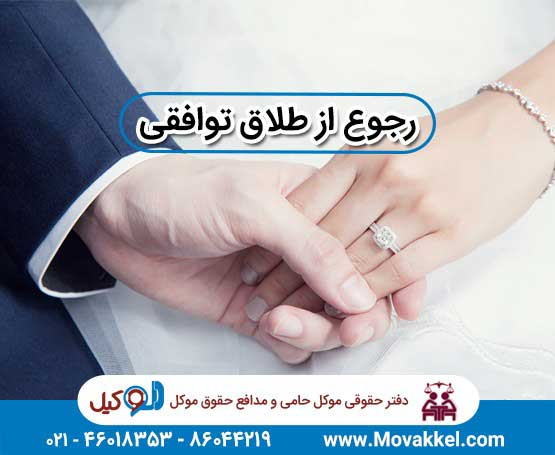 رجوع بعد از طلاق توافقی