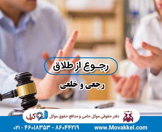 رجوع از طلاق