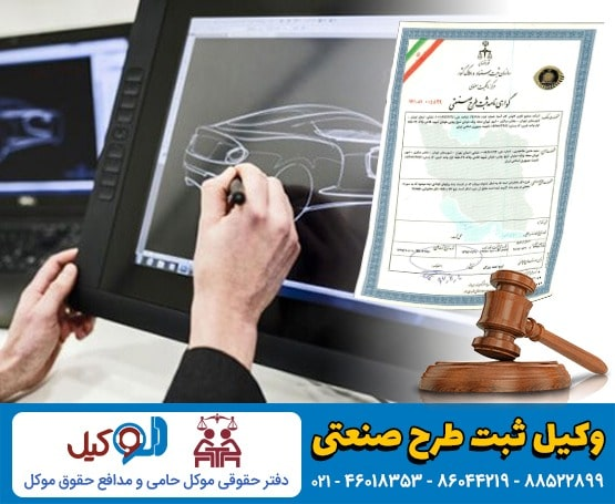 وکیل طرح صنعتی