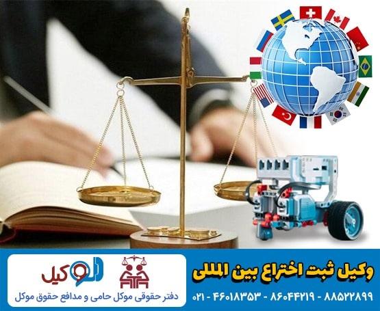 وکیل ثبت بین المللی اختراع