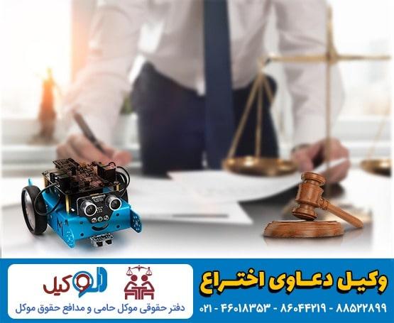 وکیل دعاوی اختراع