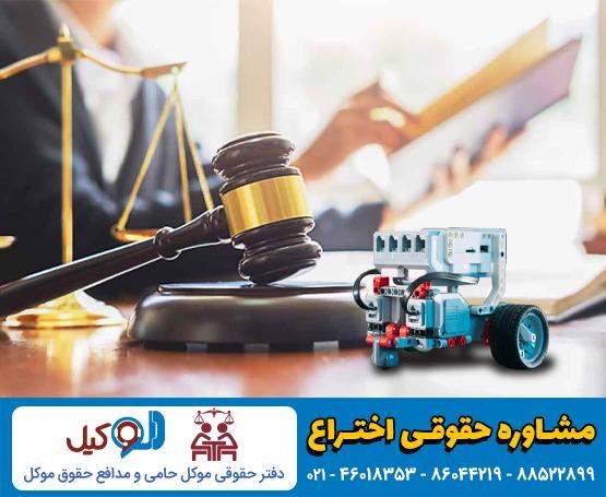 مشاوره حقوقی اختراع